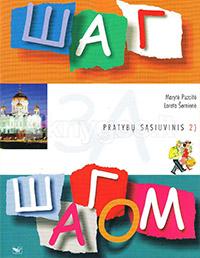 Rusų kalba ŠAG ZA ŠAGOM 2 Rusų kalba pratybų atsakymai