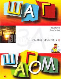 Rusų kalba ŠAG ZA ŠAGOM 3 pratybų atsakymai