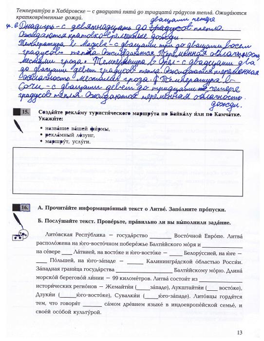 Rusų kalba ŠAG ZA ŠAGOM 4