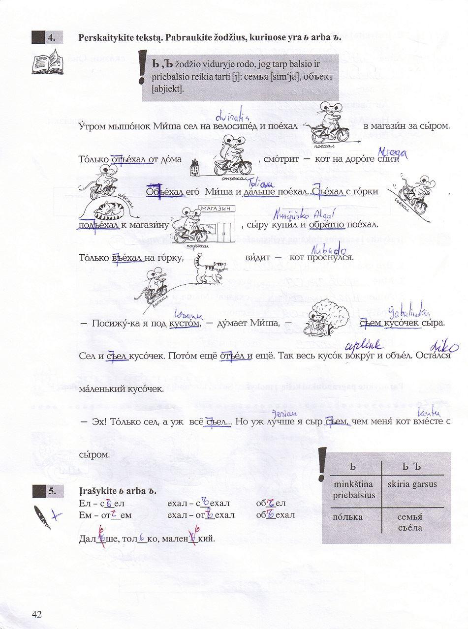 Rusų kalba ŠAG ZA ŠAGOM 1A