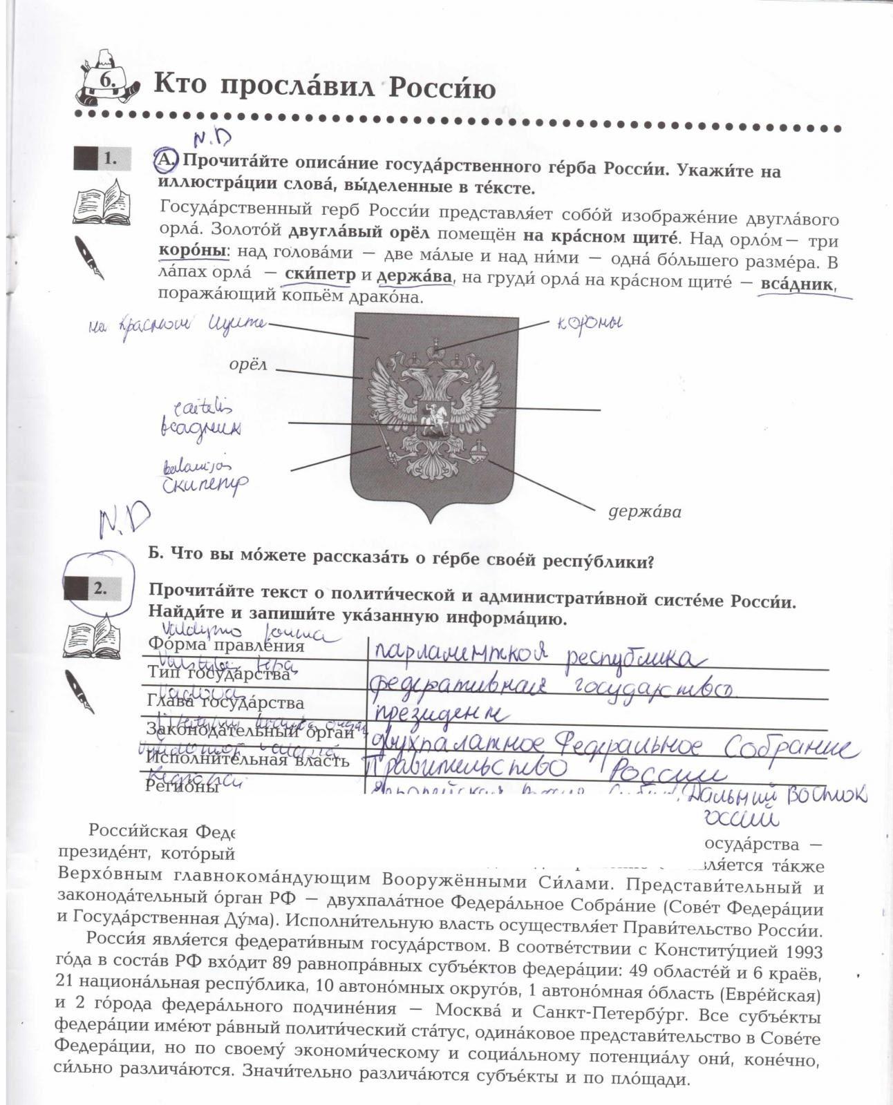 Rusų kalba ŠAG ZA ŠAGOM NOVY 5