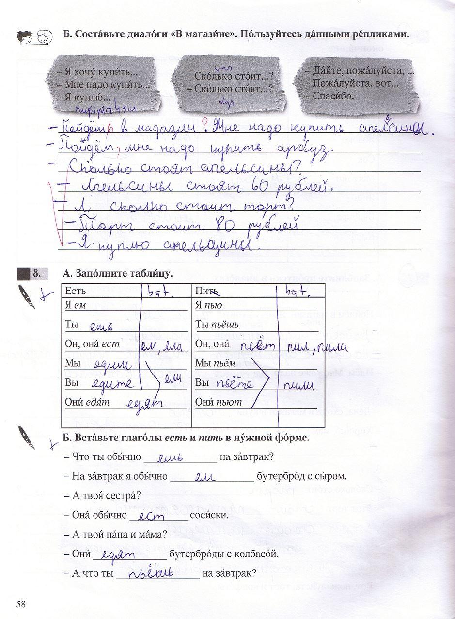 Rusų kalba ŠAG ZA ŠAGOM NOVY 2